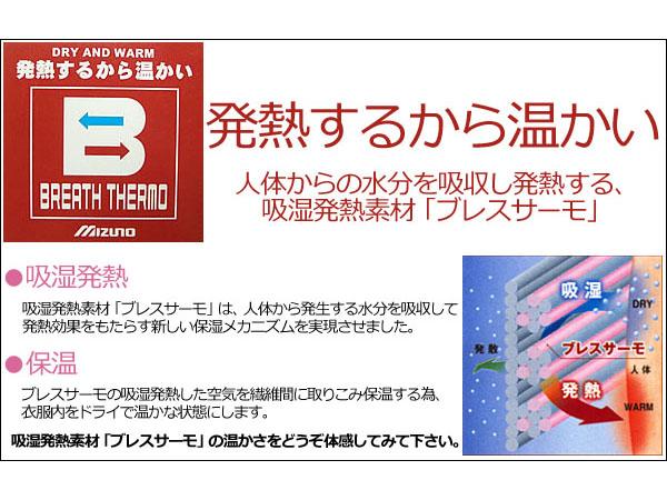 定価11,500円 [M]mizunoメンズ ブレスサーモ ジャケット アーミー茶_画像5