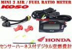 KOSO Mini3デジタルメーター(空燃費計)PCX125PCX150モンキーFI等【純正O2センサーがそのまま使用可能なハーネス付★】