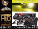 信頼のブランドCOBRA製◆HIDキット55W3000Kイエロー HB4 1年保証