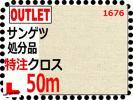 【サンゲツアウトレット】壁紙クロス1676特注品処分品【50