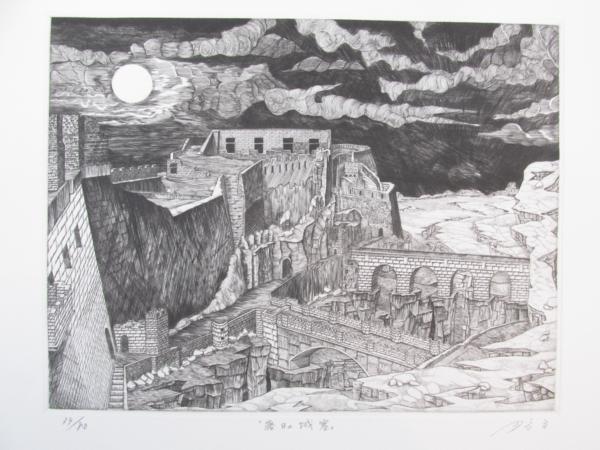 吉田勝彦 銅版画「落日の城塞」(真作保証品) 限定80部 額装_画像2