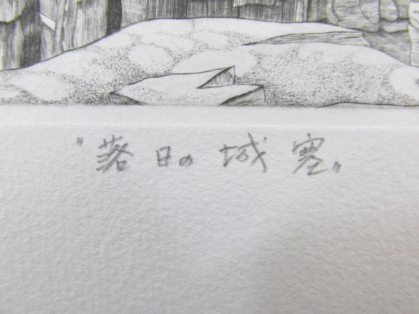 吉田勝彦 銅版画「落日の城塞」(真作保証品) 限定80部 額装_画像10