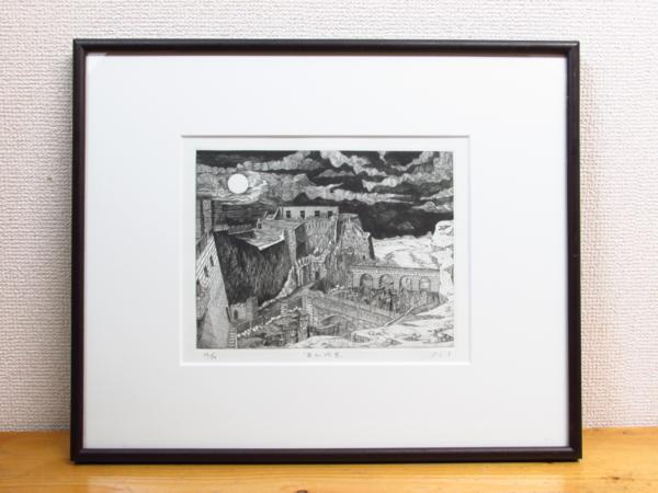 吉田勝彦 銅版画「落日の城塞」(真作保証品) 限定80部 額装_画像1