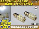 最高品質 逆流防止S25(1157)3chip×27SMDホワイトダブル球 C-5