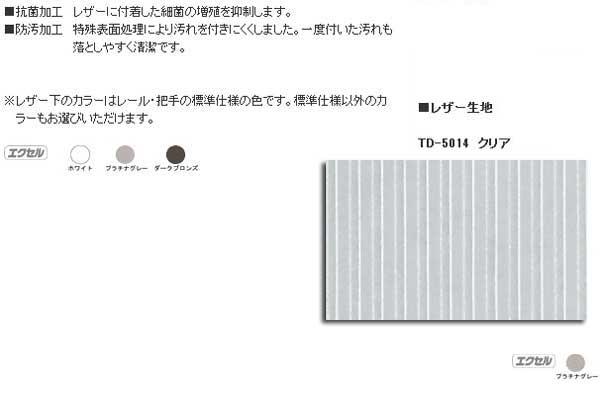 ■TOSO■アコーデオンドア■ポリカ板の様な縦縞シースルーレザー_画像2