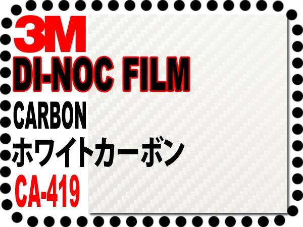 3M ダイノックTM カーボンシートCA419ホワイト【送料無料】_画像1