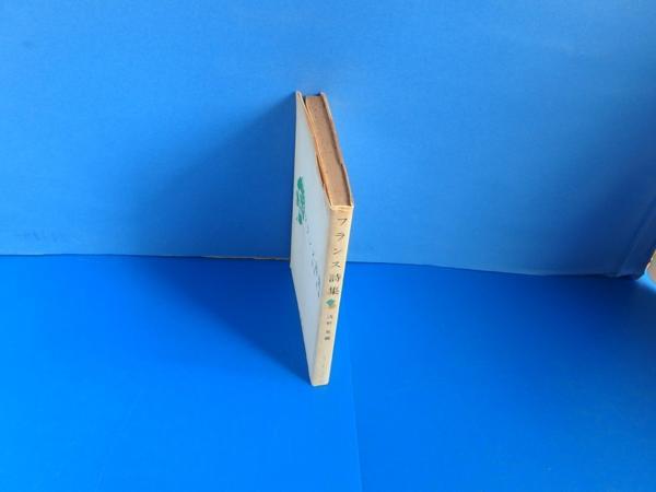 昭和42年 フランス詩集 シャルル・ボードレール_画像3