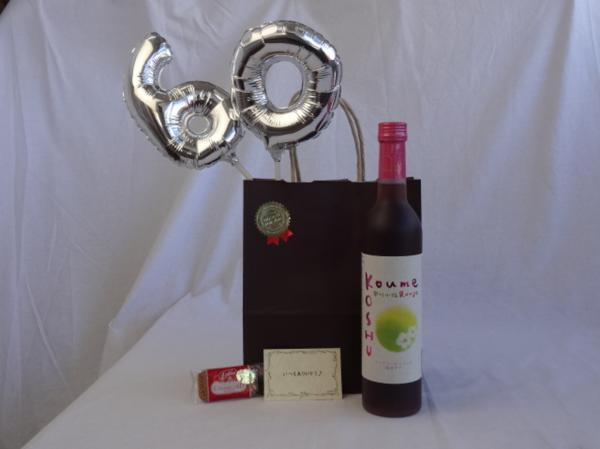 還暦シルバーバルーン60贈り物セット 梅酒 甲州小梅ルージュ_画像1