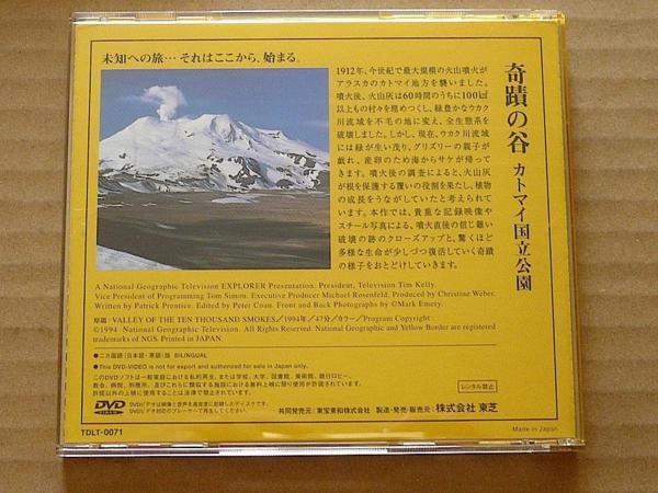【DVD】教養 奇蹟の谷 カトマイ国立公園/ナショナル・ジオグラ_画像2
