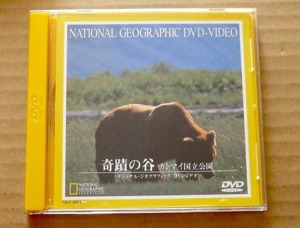 【DVD】教養 奇蹟の谷 カトマイ国立公園/ナショナル・ジオグラ_画像1
