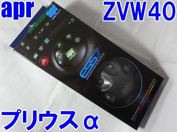 【プリウスα ZVW40をボタンシフト化するキット】APR エレクトリック シフトスイッチ ESS7 ポジション スイッチ コントロール 4H0019_aprシフトスイッチESS7プリウスαZVW40 1