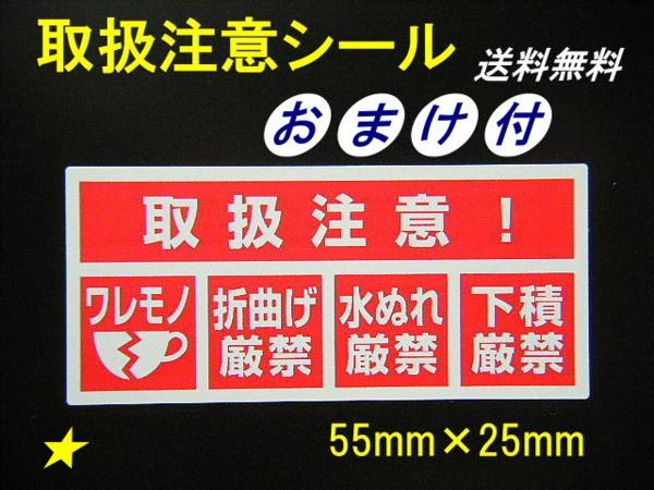550枚+おまけ②★取扱注意シール/われものシール 封筒シール