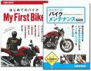 【2冊セット】はじめてのバイク+はじめてのバイクメンテナンス改訂版