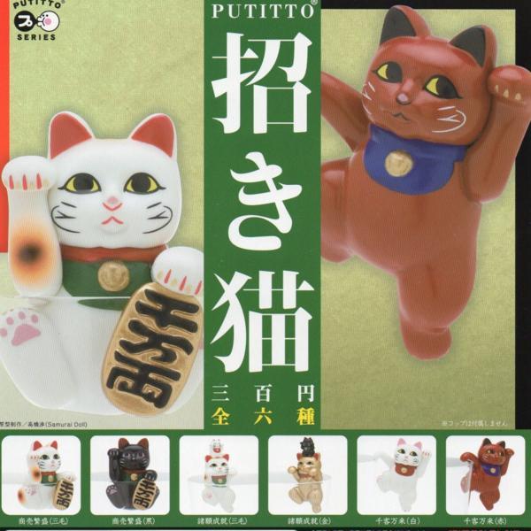■PUTITTO 招き猫■6種+POP台紙付_■6種+POP台紙付