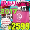 2017 福袋 訳あり レディース 女性 新春セール5点入って2599円■