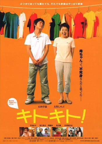 即決!大竹しのぶ 、石田卓也『キトキト!』劇場版オリジナルポスター・大 グッズの画像