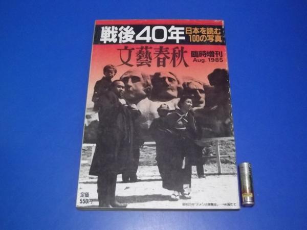 ★1985年 戦後40年 日本を読む100の写真 文藝春秋臨時増刊_画像1