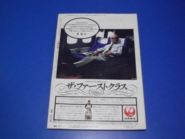 ★1985年 戦後40年 日本を読む100の写真 文藝春秋臨時増刊_画像2