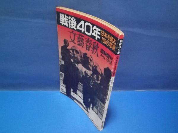 ★1985年 戦後40年 日本を読む100の写真 文藝春秋臨時増刊_画像3