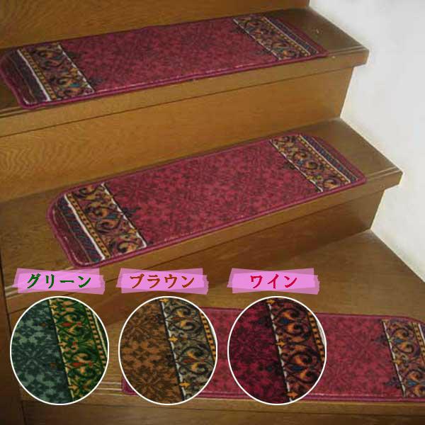 階段マット 15段 65cm×21cm ボーダーマット 日本製【ワイン】_画像1
