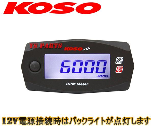 [ボタン電池でも動作OK]KOSO Mini4タコメーターKSR50KSR80KSR110Dトラッカー125Dトラッカー150DトラッカーXKLX250スーパーシェルパ_画像4