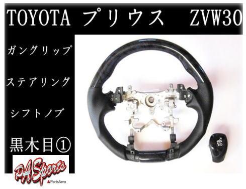 ZVW30系 プリウス スポーツ・Gハンドル&シフトノブ 2点セット  黒木目_画像1