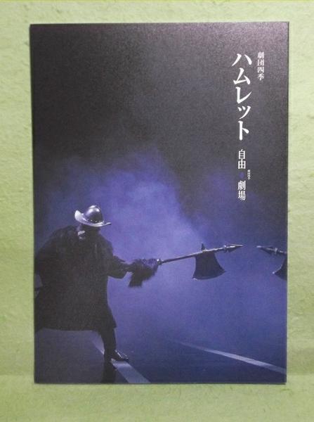 A-1【パンフ】劇団四季ミュージカル ハムレット 2007.12