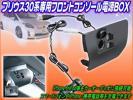 30系プリウス専用フロントコンソールUSB電源付なのでスマホ充電OK★コンソールBOXにUSB電源とシガーソケット2個が増設できる専用のパネル