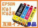 IC61 IC62 EPSON 【全色顔料】 互換インク 単