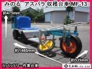 福岡■ みのる アスパラ 収穫台車 MF-13 作業台車 バッテリー 電動 アスパラガス 野菜 作物
