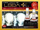 1円 ヘッド/フォグ 一体型LEDバルブ 5000k/6500k LEDA LA02プラス H7 H8/H9/H11/H16 HB3/HB4 HB3専用 D2R/D2S D4R/D4S 光色 形状選択 2個