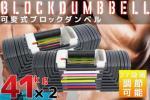 ●調節可変式ブロックダンベル2個セット90ポンド(約41kg)×2