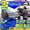 【訳有】2個セット 7.5mから22.5mまで伸縮自由自在! 超軽量 & コンパクト マジックホース 洗車ホース FJ3360-junk