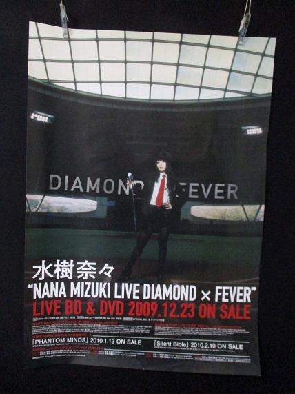 水樹奈々 LIVE DAIAMOND X FEVER 宣伝用ポスター B2判