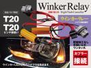 【即決】ハイフラ抵抗器付ウインカーリレー T20/ピンチ部違い