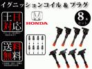 【送料無料】フィット GD1 GD2 モビリオ GB1 GB2 フィットアリア GD6 GD7 GD8 GD9 イグニッションコイル&スパークプラグ 前後8本組