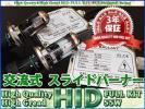 3年保証☆交流式HIDキット 55W H4H/Lスライド 6000K 送料無料