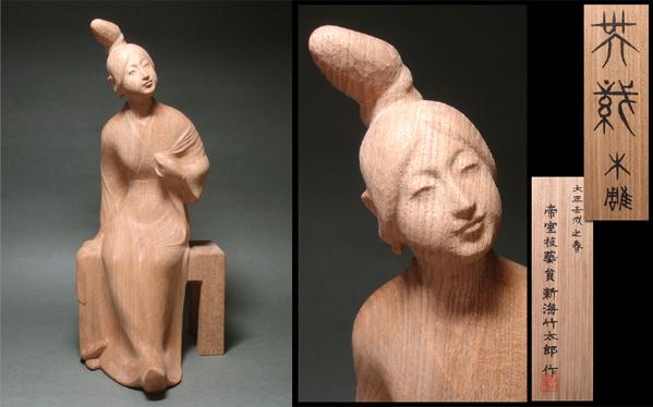 慶應◆帝室技芸員彫刻家【新海竹太郎】晩年作 木彫美人像 共箱付 大正11年の作