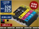 ★送料無料 キヤノン互換インク BCI-326+325/5MP 4色5個組