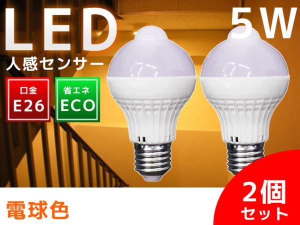 ○省エネLED電球 口金E26人感センサー付き5W2個セット 電球色 02