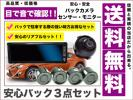 安心の バックカメラ/センサー/ミラーモニター3セット/送料