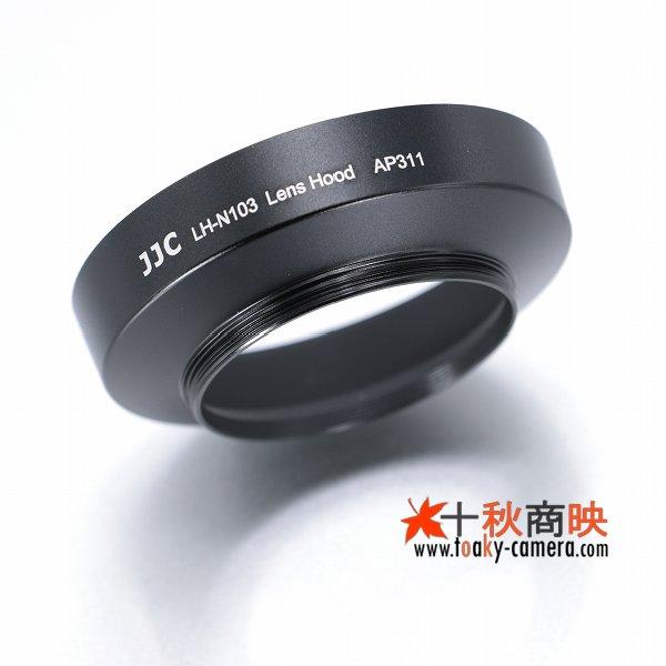 ♪ JJC製 ニコン 1 NIKKOR AW 11-27.5mm f/3.5-5.6 / 10mm f/2.8 用 40.5mmネジ込み式フード HN-N103 互換品 / 09N103