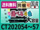 ゼロックス CT202054~57 選べる4本セット リサイ