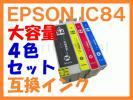 IC84 大容量互換インク(IC83の増量版) 4色セット