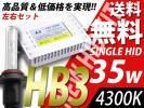 HB3/4300K/35w/HID/保証有/ブルーバードシル