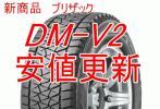 ブリヂストンブリザック★新品★ DM-V2 285/50-2