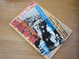未公開写真に見る満州事変 別冊歴史読本 1988年特別増刊