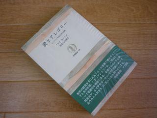 愛とアレゴリー―ヨーロッパ中世文学の伝統 (筑摩叢書)