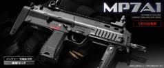 ☆格安☆マルイ MP7A1 電動コンパクトマシンガン