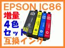 IC86 互換インク(IC85の増量版) 4色セット IC4